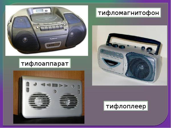 В помощь незрячим плеер, незрячие, плохое зрение, Аудиокниги, Помощь, старики, длиннопост