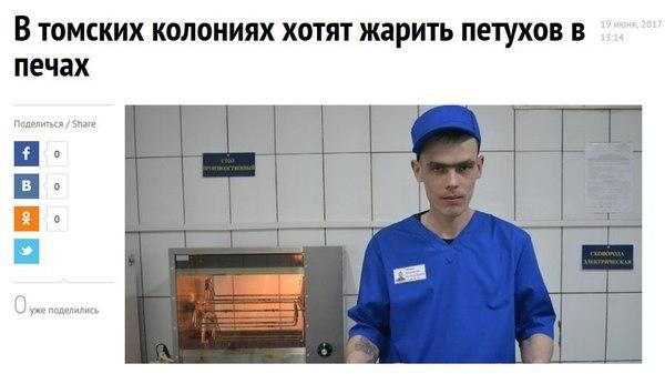 В этой новости прекрасно всё. Томск, Тюрьма, Wait, OH SHI~, Новости, Петух, Печь