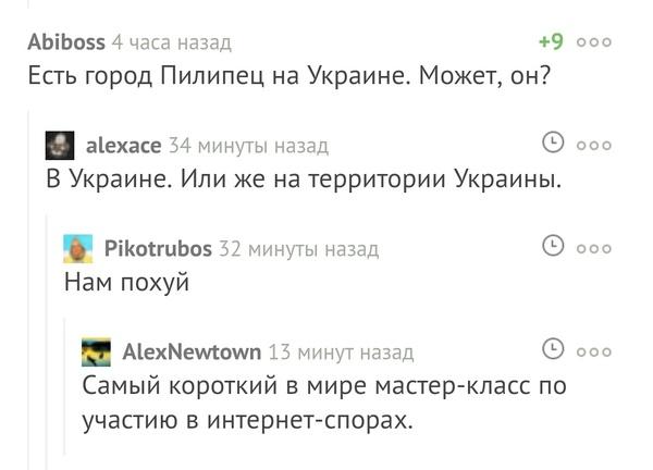 Мастер-класс Скриншот, Пикабу, Украина, Не политика
