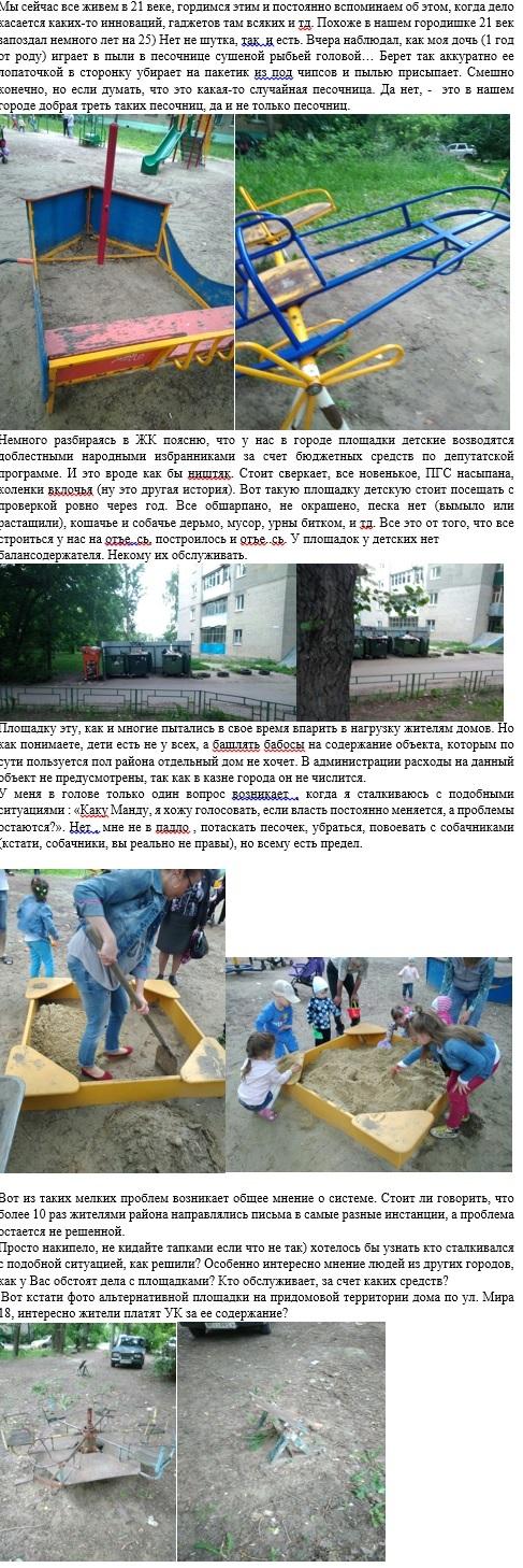 Про детские площадки вдалеке от Москвы Дочь, Песок, Площадка, Пенза