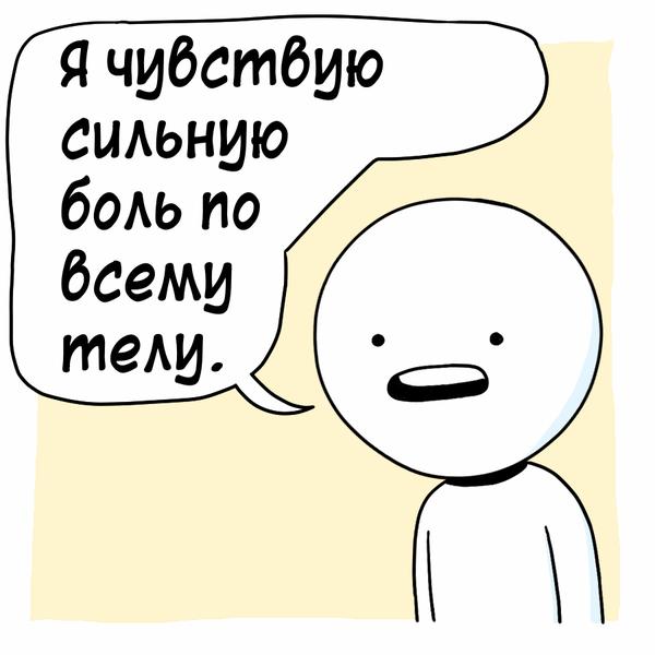 И смешно, и грустно. Комиксы, icecreamsandwichcomics, длиннопост