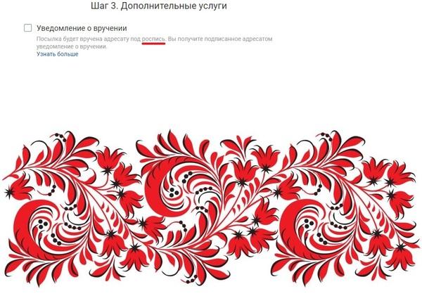 Опечатка? Хм, не думаю. На официальном сайте почты России.