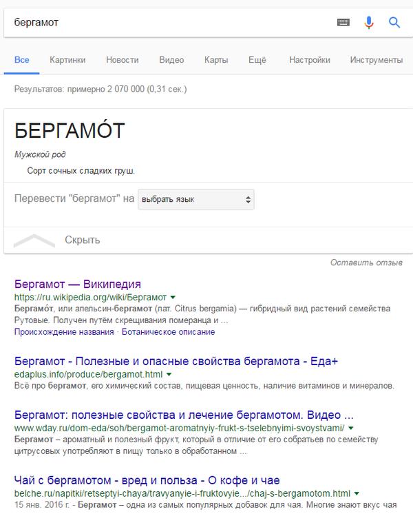 Бергамот уже не тот... И кому верить?, Бергамот, Груша, Цитрусовый, Окей гугл, Википедия