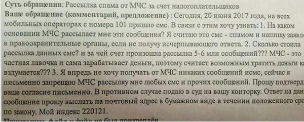 Что за люди... МЧС, МЧС Беларуси, Смс-Рассылка, Всё плывёт, Предупреждение, 101, 112
