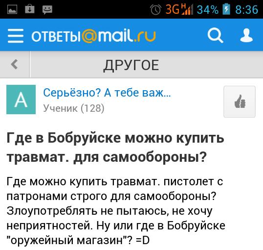 Бобруйск и Чилик