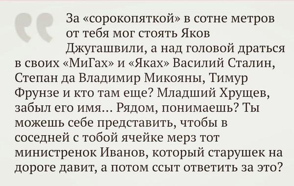 Для размышления... Мысли, ВКонтакте, Политика