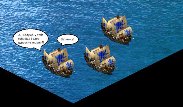 Экспедиция Колумба по версии Age of Empires Age of Empires, Age of Empires II