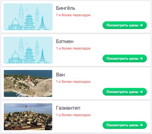 Бэтмен в Турции Турция, Бэтмен, Аэропорт, Наблюдение, Первый пост