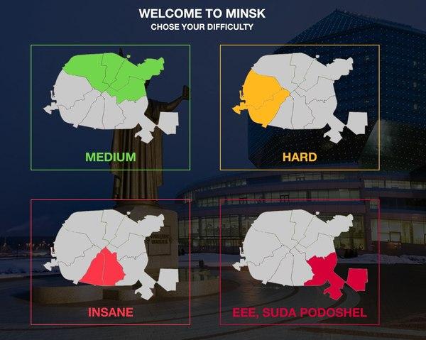 Добро пожаловать в Минск