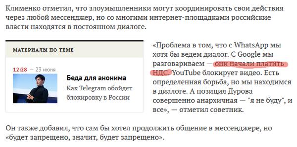 Об НДС и Телеграме новости, Lentaru, telegram, длиннопост