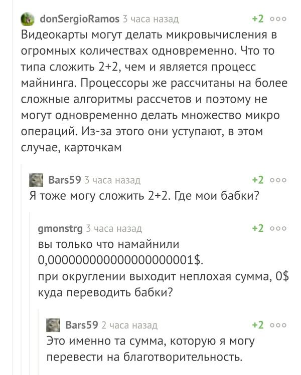 Сумма Скриншот, Комментарии
