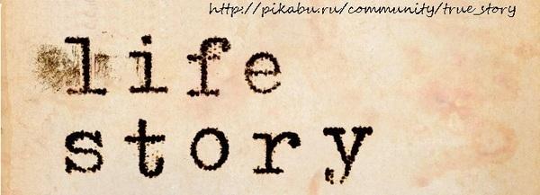 Прелюбодеяние (7 смертных грехов). Истории из жизни #11 грех, прелюбодеяние, рассказ, история, тру стори, длиннопост