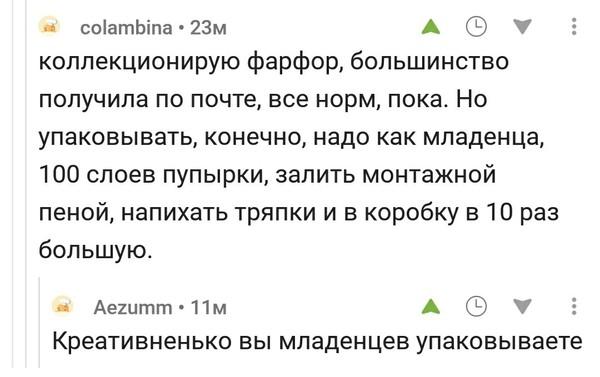 Безопасность превыше всего Комментарии, Дети, Почта России