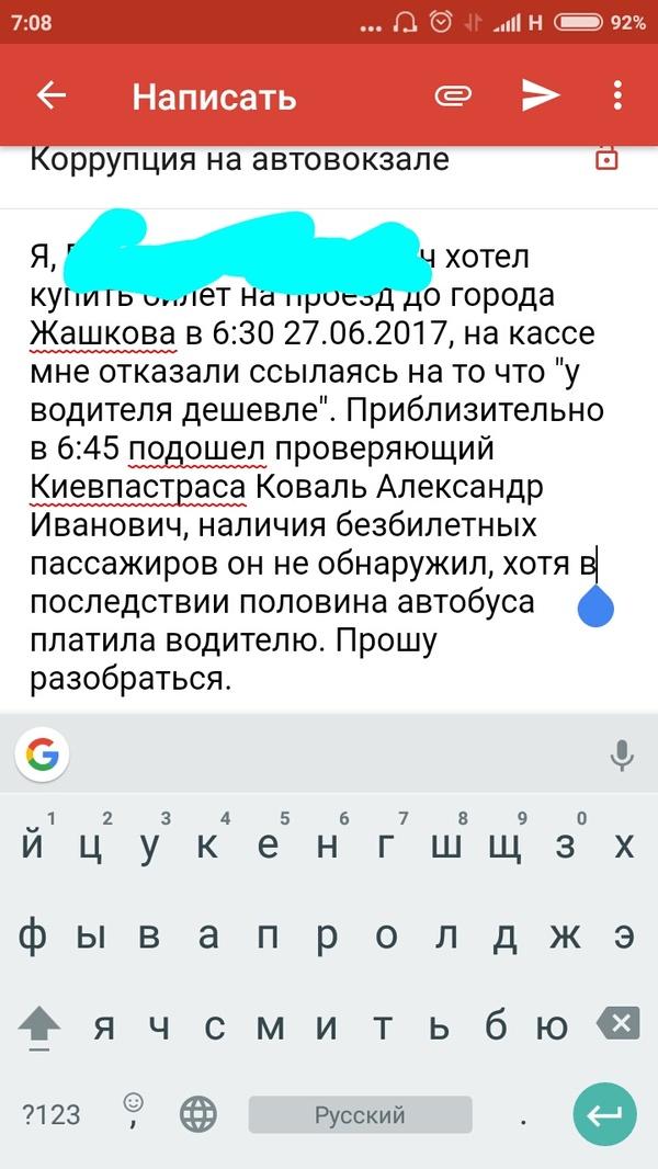 Коррупция Коррупция, Киев, Украина, Транспорт