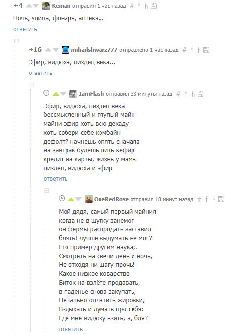Ночной зефир струит эфир... Скриншот, Комментарии, Поэзия, Ethereum, Майнинг, Эфир