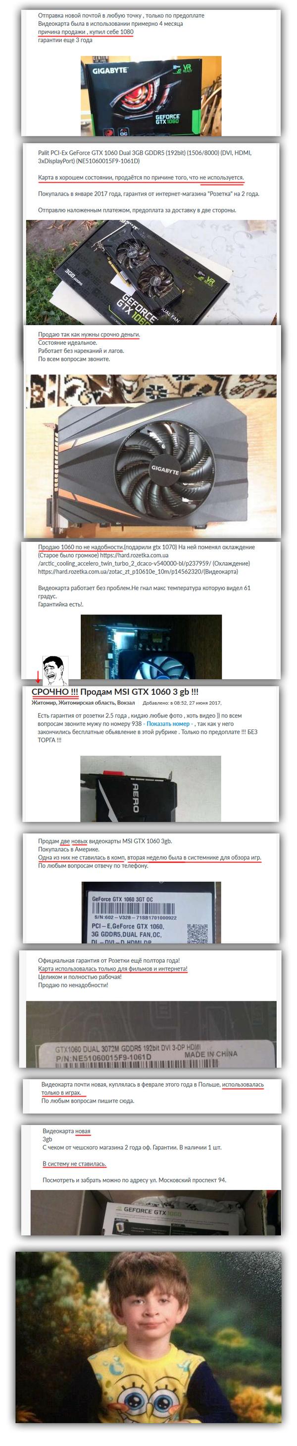 Продам видеокарту, только что купил, в игры не играл, в комп не ставил Майнинг, Mining, Видеокарта, Фэйспалм, Продам гараж, Длиннопост