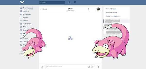 Соцсеть «ВКонтакте» внедрила индикатор-спиннер при загрузке страниц Спиннер, Игрушка для даунов, Вконтакте