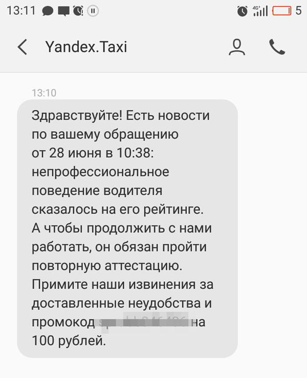 Моя первая жалоба на водителя Яндекс.Такси яндекс такси, Такси, жалоба, Сервис, яндекс
