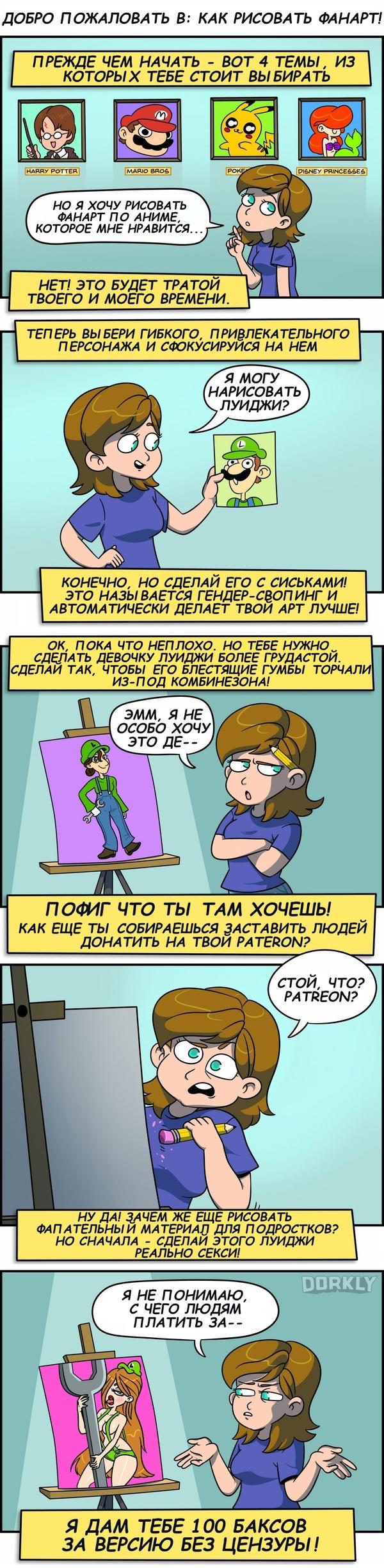 Как рисовать фанарт Комиксы, луиджи, Nintendo, фан-арт, перевод, dorkly, юмор, марио, длиннопост
