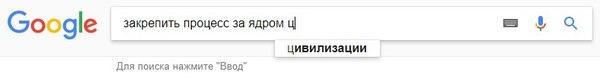 Да, гугл, именно это я и искал. Всю мою жизнь.