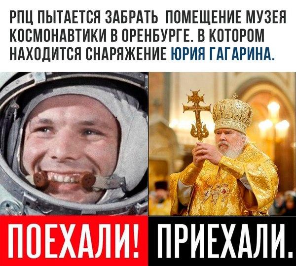 Вот тебе бабушка и Юрьев день Музей космонавтики, РПЦ, Мракобесие, РПЦ опять отжигает