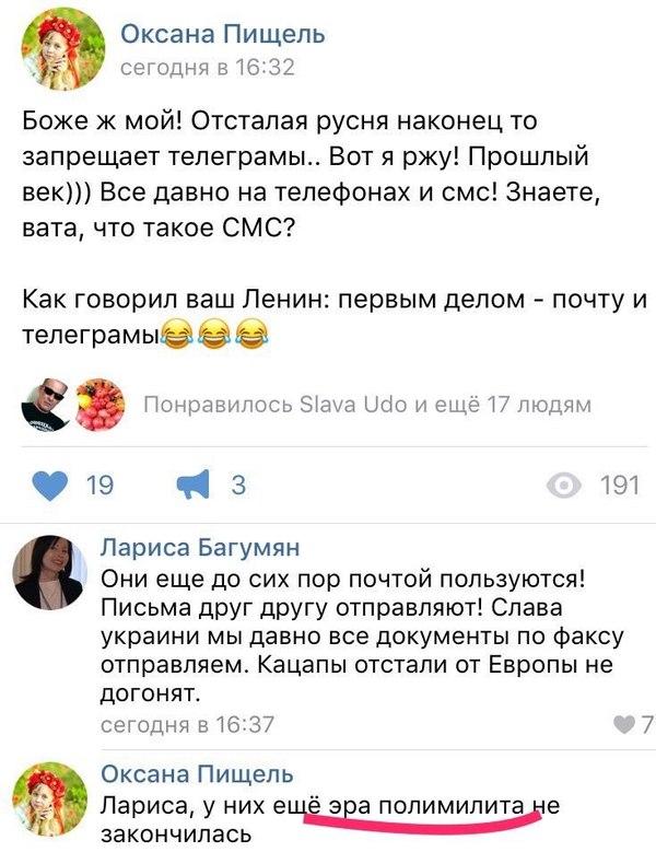 Выпускайте кракена Livejournal, Telegram, Украина