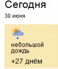 На всякий пожарный или бережёного Бог бережёт Погода, МЧС России, Перестраховщики, Скриншот, Яндекс