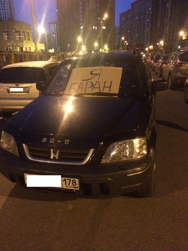 Мне так удобно парковка, Санкт-Петербург, Баран, и так сойдет