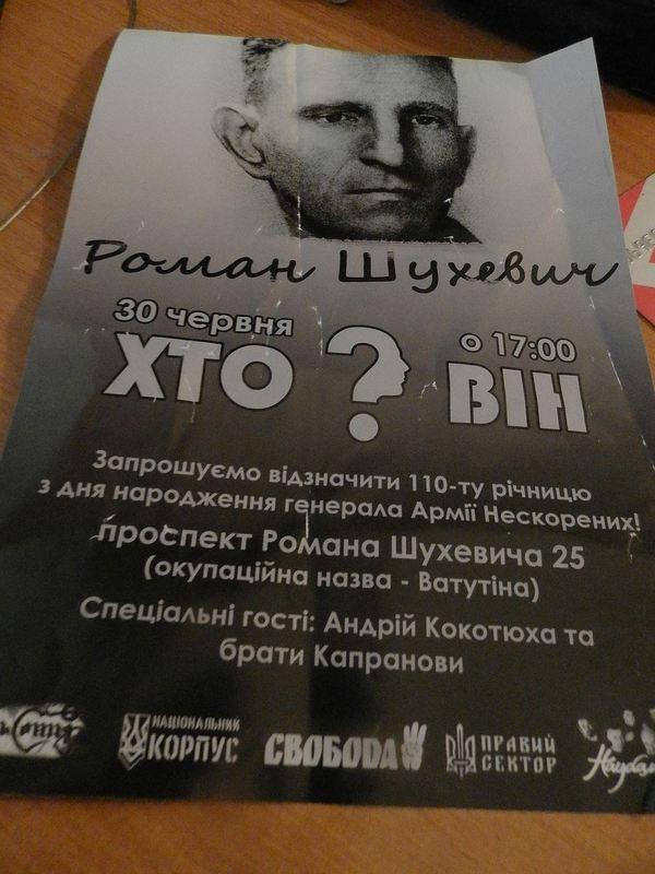 На Украине фашизма нет... Украина, Львов, шухевичфест, бандеровцы, Политика