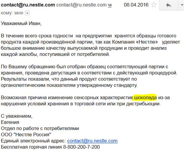 Западный сервис против Российского Nestle, Сила в кубе, сервис, качество, клиентоориентированность, нескафе, шоколад ни в чём невиноват, длиннопост
