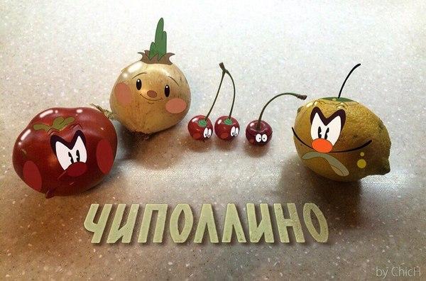 Мой живой натюрморт Фотошоп мастер, Photoshop, Прикол, Овощи, Чиполлино, Советские мультфильмы, Мультфильмы