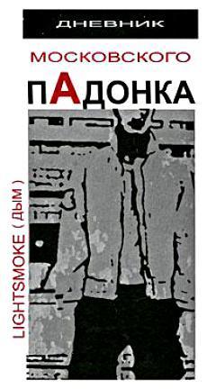 5 главных книг об уличном насилии в России Книги, Насилие, Россия, Субкультуры, длиннопост