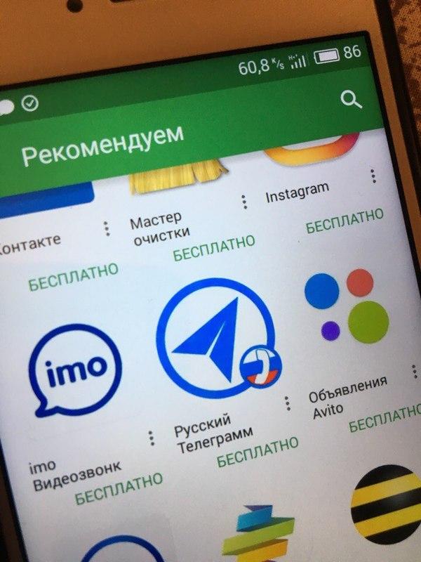 Русский телеграмм