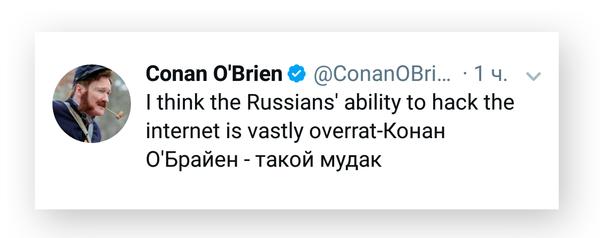 Опять они Conan OBrien, twitter, русские хакеры