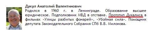 Прототип Дукалиса Дукалис, Прототип, Почти Дукалис, Помощник депутата, Милонов
