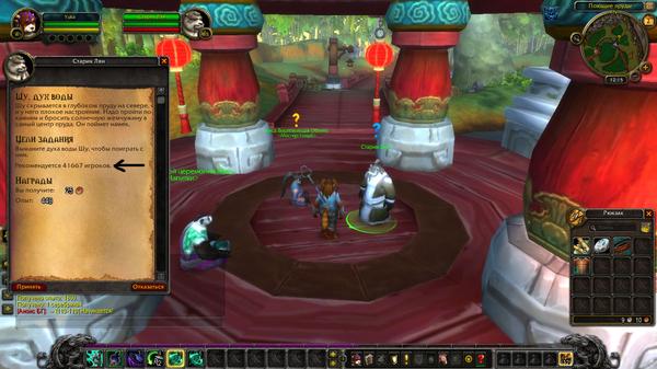 440 экспы! -Согласен! -Каждому! World of Warcraft, World of Warcraft: legion, WoWCircle, Пандария, Пиратка