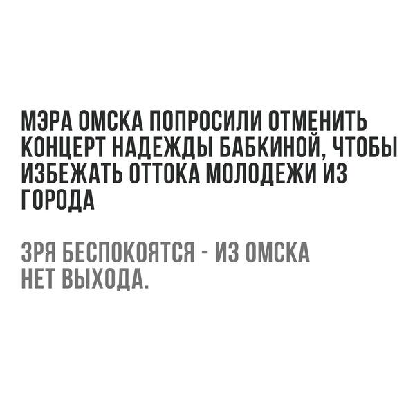 Омск, город из которого нет выхода