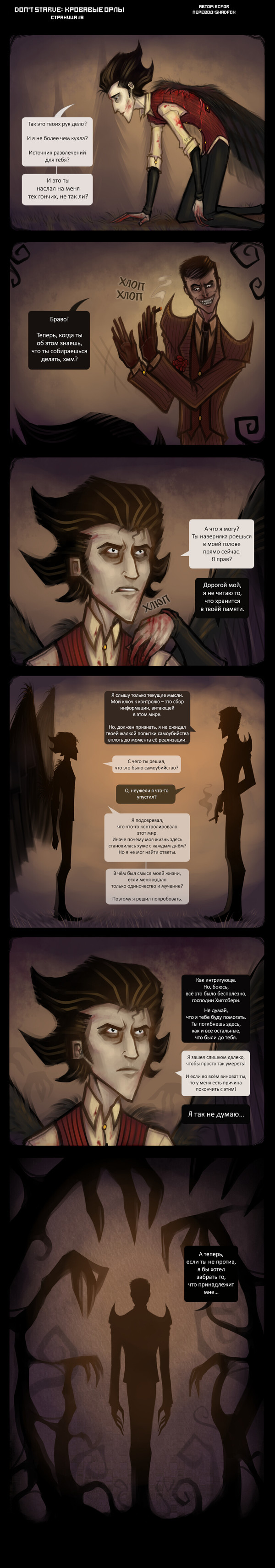 Don't Starve: Кровавые Орлы [Часть 8] Комиксы, Перевод, Ecfor, Dont Starve, Blood Eagles, Длиннопост