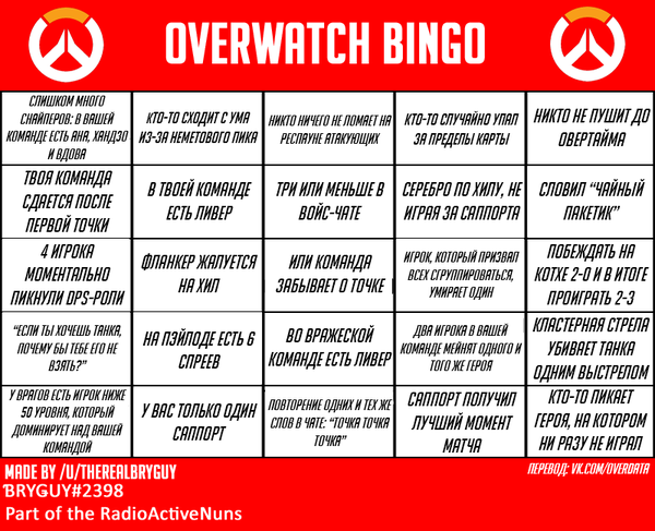 Overwatch Bingo Overwatch, Ranked, Bingo, Перевод