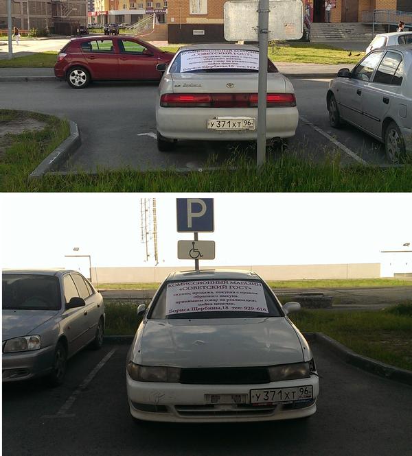 Реклама на парковке для инвалидов Неправильная парковка, Места для инвалидов, Длиннопост