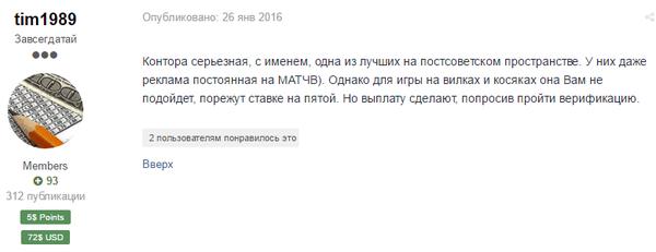 Как он судился с российским букмекером ради поста на Пикабу букмекерская контора, суд, пикабушники, длиннопост