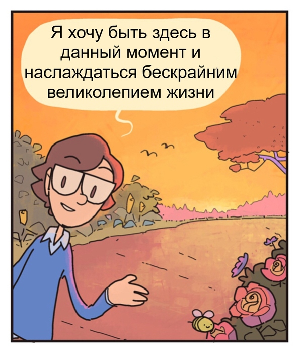 Жить настоящим Комиксы, Mercworks, Жить, Длиннопост