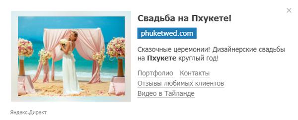 Нет границ Яндекс директ, Сон, Раздражающая реклама