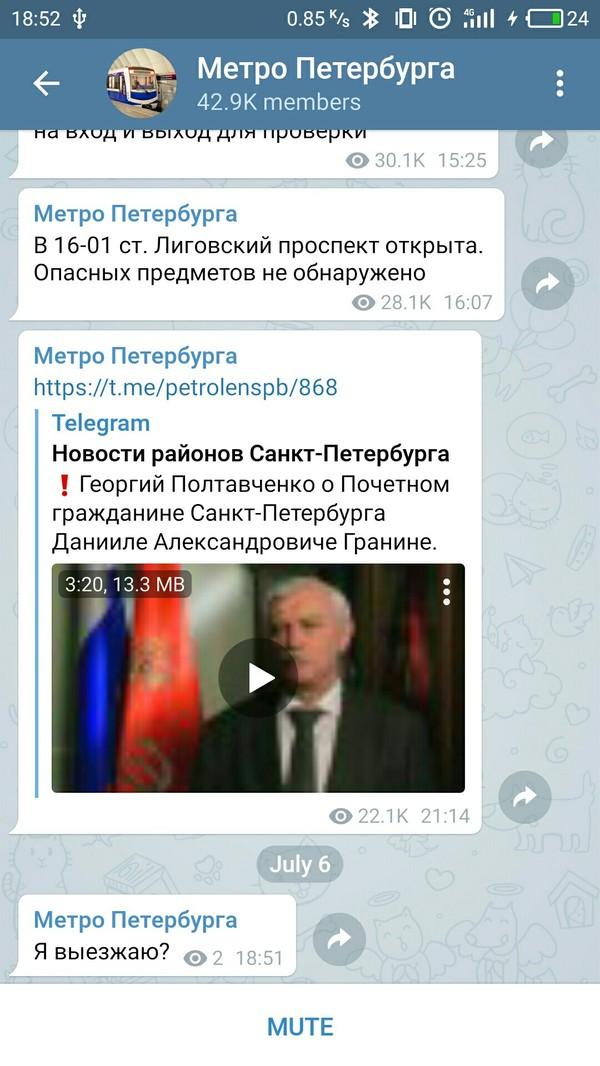 Тот момент, когда 43 тысячи человек получили сообщение, но только 2 человека знают, что там было Telegram, Скриншот, Переписка, Fail, Успел