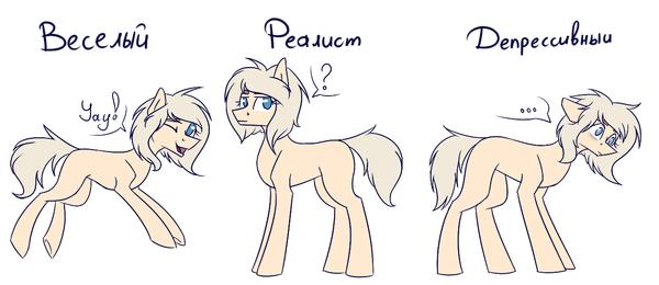 Три стороны сознания My little pony, Original Character