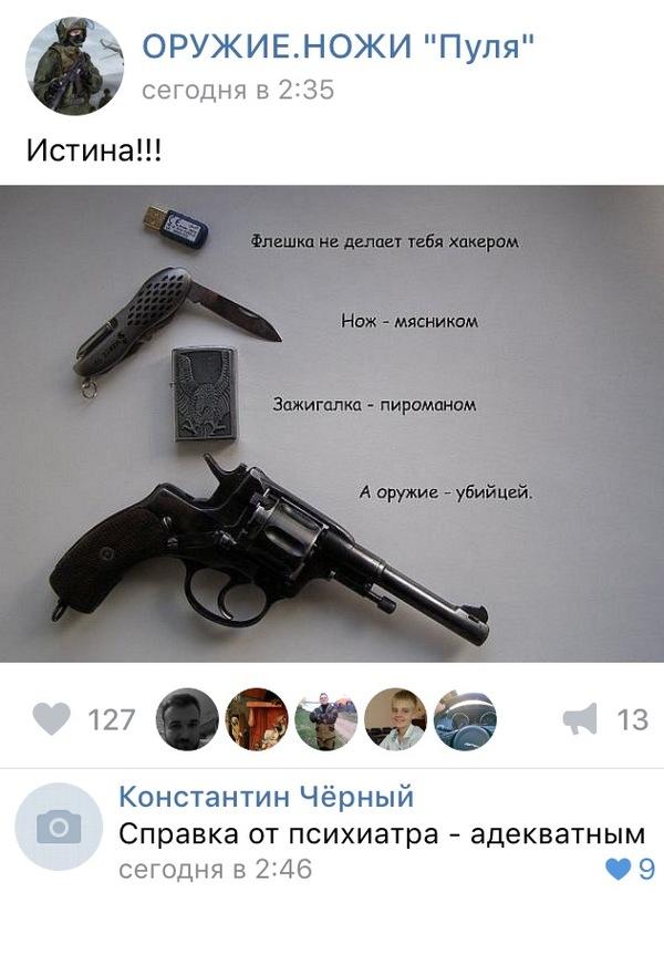 Истина)