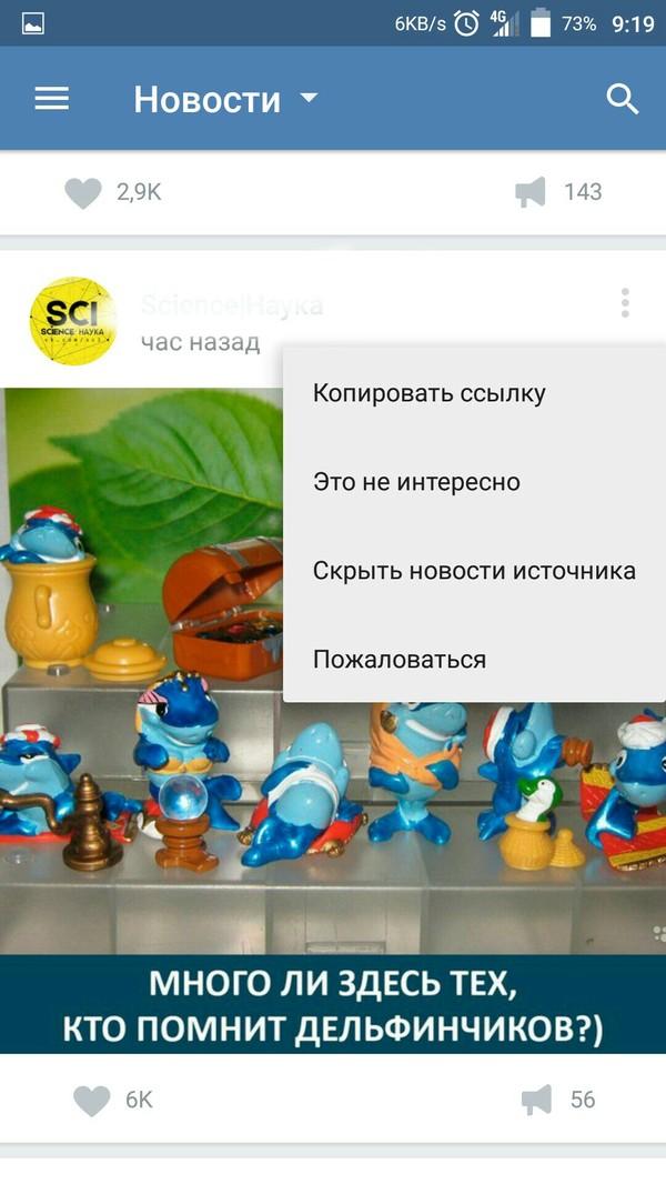 Оскорбление чувств детей 90-х ВКонтакте, 90-е, Оскорбление, Киндер-Сюприз, Тупость, Длиннопост