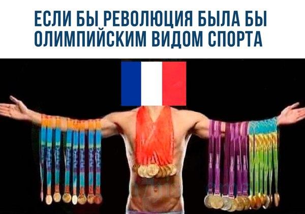 Веселая Франция