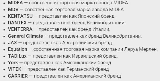 Midea вездесущая кондиционер, Россия, Украина, midea, kentatsu, Китай, айай