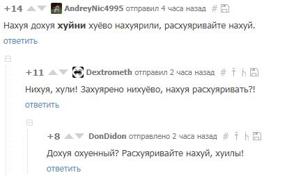 Великий русской язык Комментарии, Мат, Пикабу
